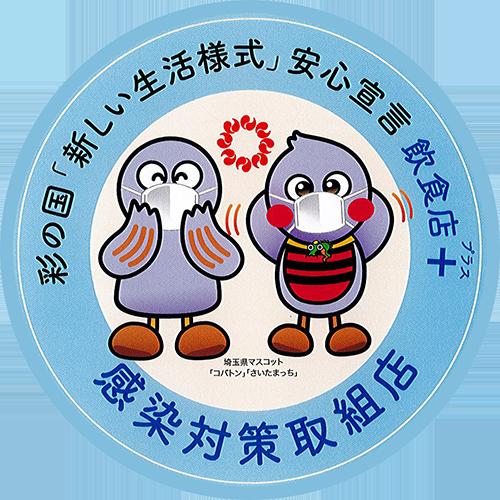 いのしか亭は埼玉県の感染対策取組店です